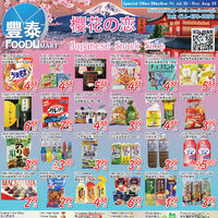 Foody Mart - Warden Store Only - Weekly Specials Flyer