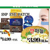 SNP Eye Patch - $3.99/lb