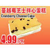 Cranberry Cheese Cake - $4.99/pk